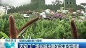 纪念抗战胜利 天安门广场长城主题花坛正在搭建