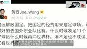 主持人黄西提议解散国足,遭怒怼后道歉,网友:没必要道歉该解散