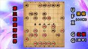 楚河汉界软件比赛8进4:有阿尔法狗算法、靠自学的GGzero