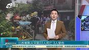 江苏常熟火灾致22人死亡 3人受伤