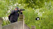 """湘湖""""湖痴""""王永春"""