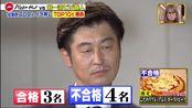 《必胜客×超一流比萨师傅》&《奇葩食堂》★11-9