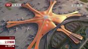 北京大兴国际机场飞行区西一西二跑道贯通
