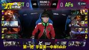 SKT喜迎五连败!坐稳LCK倒数第二,RNG偷笑:faker不如来中国?