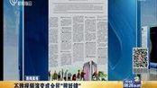 """优衣库不雅视频演变成全民""""照妖镜"""""""