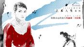 《卡拉斯:为爱而声》发布终极预告 一代传奇 珍贵再现