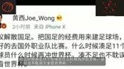 解散国足?华裔主持人黄西遭国足球员怒怼!网友:我们支持黄西!