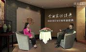《首届中国企业价值传播盛典》崔瑞泽专访