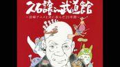 【与宫崎骏的合作25周年音乐会】《千与千寻》主题曲+片尾曲