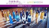 乃木坂46のオールナイトニッポン 超直前スペシャル! (2019年09月11日23時30分41秒)