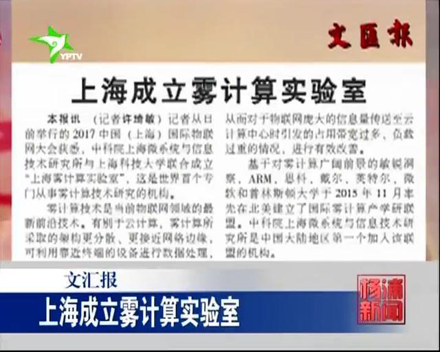 文汇报 上海成立雾计算实验室