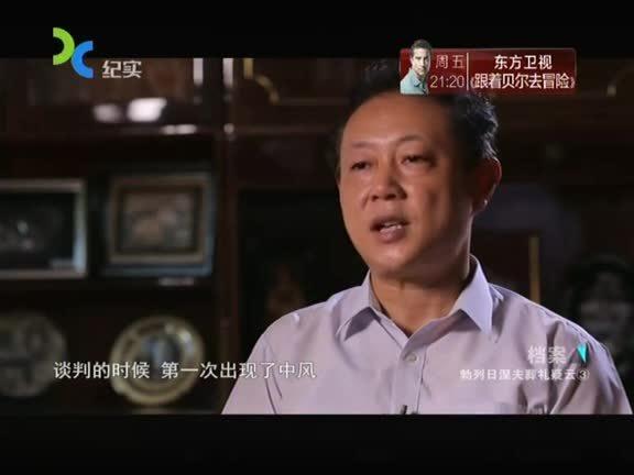 SMG档案 2015第511集精选