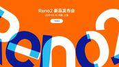 资讯100秒 OPPO Reno2来了!9月10日正式发布