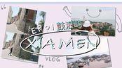 【VLOG】厦门EP01 /鼓浪屿 [2018.04]