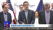 美国新冠肺炎病例数破500,美国一州长批评联邦政府应对迟缓