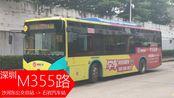 【渔村日常-深圳公交POV·21】M355路(沙河东公交总站->石岩汽车站)