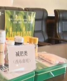北京严打减肥药等网络违法销售 警方提示小心海外代购