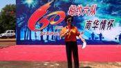 文艺演出 南华农场六队建队六十周年庆典活动之一