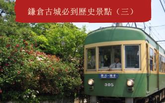 【日本】鎌倉古城必訪歷史景點(三)