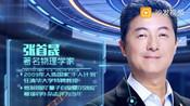 华裔科学家张首晟去世,终年55岁