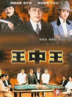 王中王(国产剧)