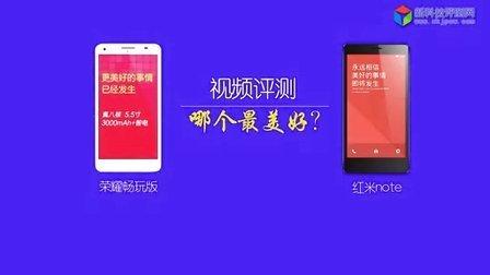 【新科技评测网】:荣耀畅玩版对比红米note...