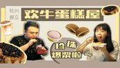 杭州美食探店网红甜品爆浆珍珠奶茶蛋糕居然超级好吃!