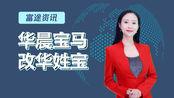 宝马控股华晨宝马,这才不是一起普通的收购!