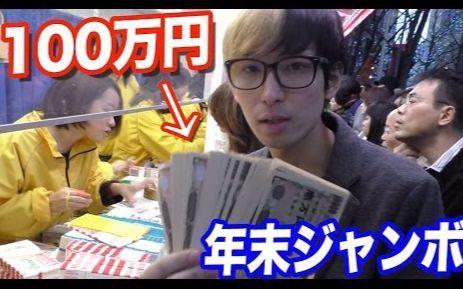 Hikaru 用100万日元购买年终彩票!目标头奖10亿日元!