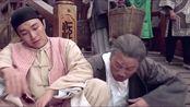 包龙星二人上京告状不成反而盘缠用尽,沦落街头当乞丐