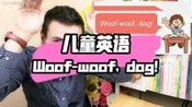 儿童英语 1.6 What sound does a dog mak