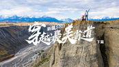 新疆最美省道S101穿越(下)天山草原鹿角湾 壮美安集海大峡谷