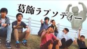 【MV】葛饰的狂想曲(katsushika rhapsody)/Fischer's