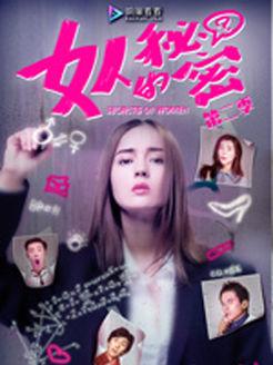 女人的秘密第2季(国产剧)