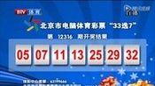 """北京市电脑体育彩票""""33选7""""第12316期开奖结果"""