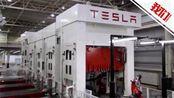 特斯拉超级工厂实质性落地上海 以近10亿价格拿下临港近1300亩地