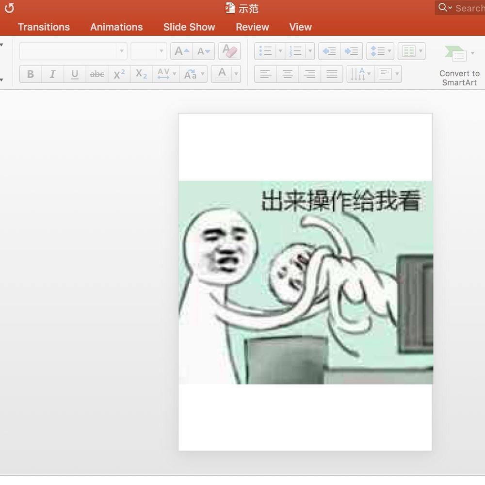 【PPT】不想用PS/ID?用PowerPoint处理图片吧