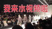 【Sani】Vlog16. 穿着 Drew House 去上海时装周 !