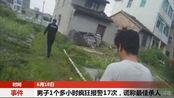 男子入戏太深凌晨报警17次,称自己杀了人,背后原因让人哭笑不得
