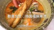 治愈系来袭:群居女生爱吃杨国福麻辣烫