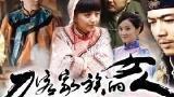 《刀客家族的女人》(七喜推荐)(1)