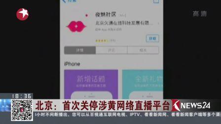 北京:首次关停涉黄网络直播平台 东方新闻 170219