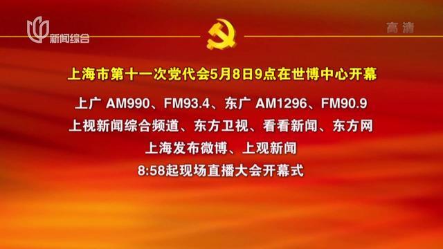 上海市第十一次党代会5月8日9点在世博中心开幕