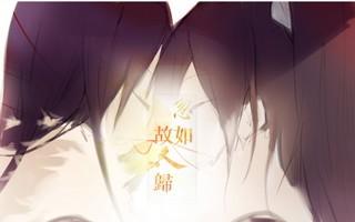 【KB×哦漏】剑网三·忽如故人归【原创PV付】