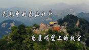 人称道教圣地!武当山古建筑群,挂在悬崖峭壁上的故宫