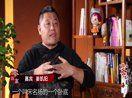 第140期 姜凯阳:我们欠卧底警察一个关怀[高清]