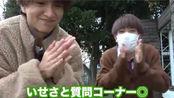 【森长一诚】和satoshi一起回答大家的提问!【今日好き】