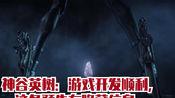 【NS猎天使魔女3】这条2017首支预告还有隐藏信息?