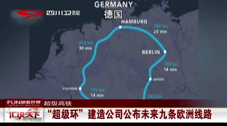 """""""超级环""""建造公司公布未来九条欧洲线路"""