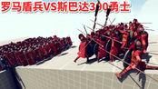 《全面战争模拟器》军团大战:罗马盾兵VS斯巴达300勇士!